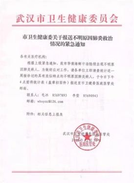 Internal circular of the Wuhan Municipal Health and Health Commission on Coronavirus