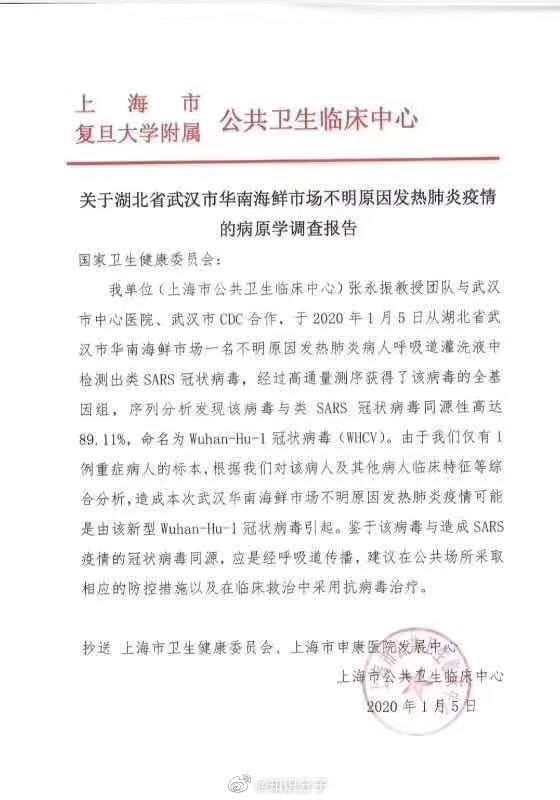 On January 5, the Shanghai Public Health Clinical Center reported to the National Health Commission of the Communist Party of China, asking for the prevention of Coronavirus