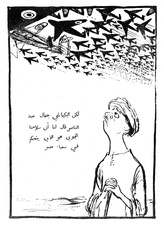 "A cartoon produced by a British psychological warfare unit during the 1956 Suez crisis. The caption reads: ""But Nasser said that our air force controls Egypt's sky"" (Creative Commons)"